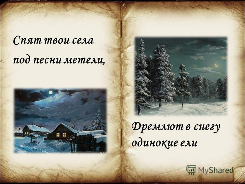 Спят твои села под песни метели, Дремлют в снегу одинокие ели