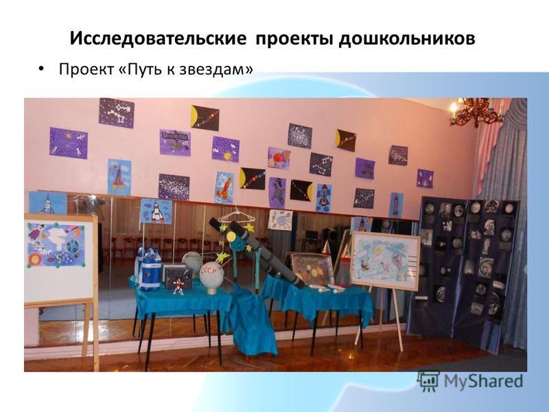 Исследовательские проекты дошкольников Проект «Путь к звездам»