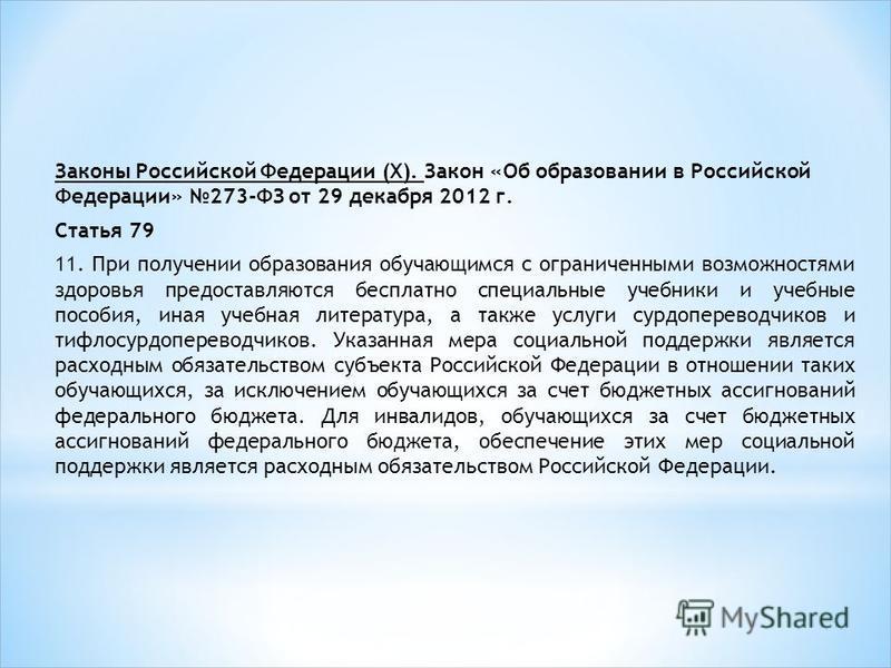 Законы Российской Федерации (X). Закон «Об образовании в Российской Федерации» 273-ФЗ от 29 декабря 2012 г. Статья 79 11. При получении образования обучающимся с ограниченными возможностями здоровья предоставляются бесплатно специальные учебники и уч