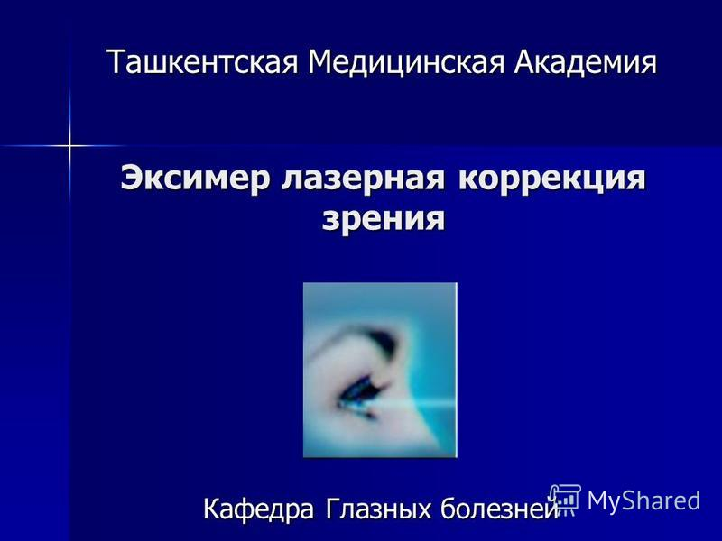 Эксимер лазерная коррекция зрения Кафедра Глазных болезней Ташкентская Медицинская Академия