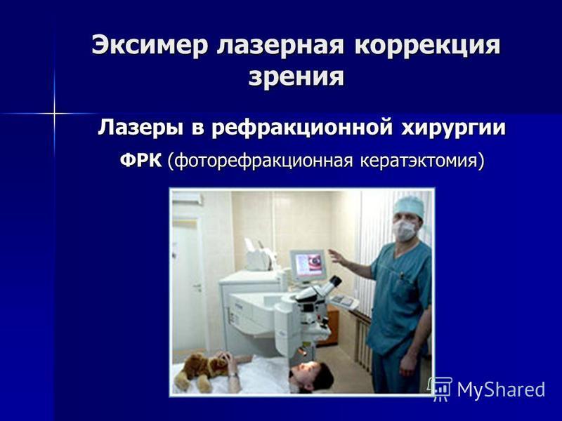 Лазеры в рефракционной хирургии ФРК (фоторефракционная кератэктомия) Эксимер лазерная коррекция зрения
