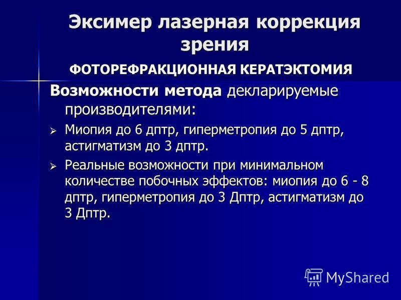 ФОТОРЕФРАКЦИОННАЯ КЕРАТЭКТОМИЯ Возможности метода декларируемые производителями: Миопия до 6 дптр, гиперметропия до 5 дптр, астигматизм до 3 дптр. Миопия до 6 дптр, гиперметропия до 5 дптр, астигматизм до 3 дптр. Реальные возможности при минимальном