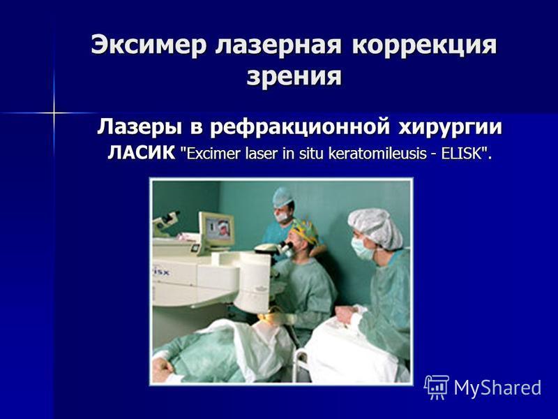 Лазеры в рефракционной хирургии ЛАСИК Excimer laser in situ keratomileusis - ELISK. Эксимер лазерная коррекция зрения