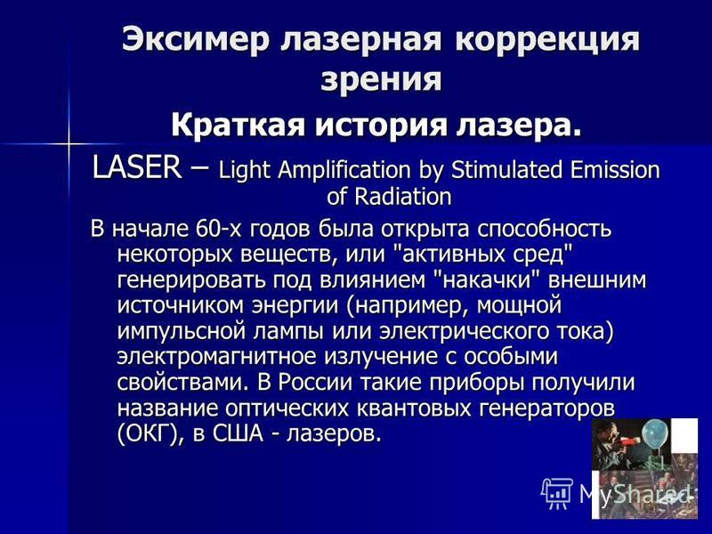 Краткая история лазера. LASER – Light Amplification by Stimulated Emission of Radiation В начале 60-х годов была открыта способность некоторых веществ, или