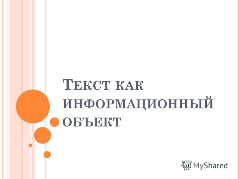 Т ЕКСТ КАК ИНФОРМАЦИОННЫЙ ОБЪЕКТ