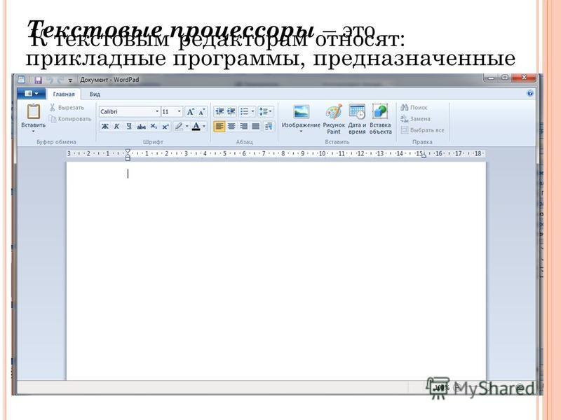 Текстовые процессоры – это прикладные программы, предназначенные для создания текстовых документов, которые могут содержать кроме монолитного текста также списочные структуры, таблицы, деловую и иллюстрационную графику. К текстовым редакторам относят