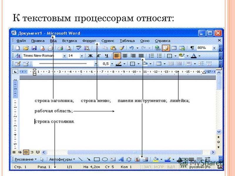 К текстовым процессорам относят: