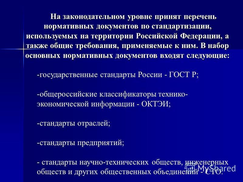 На законодательном уровне принят перечень нормативных документов по стандартизации, используемых на территории Российской Федерации, а также общие требования, применяемые к ним. В набор основных нормативных документов входят следующие: -государственн