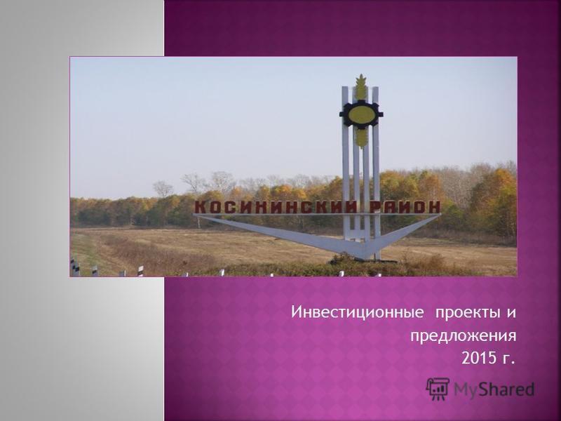 Инвестиционные проекты и предложения 2015 г.