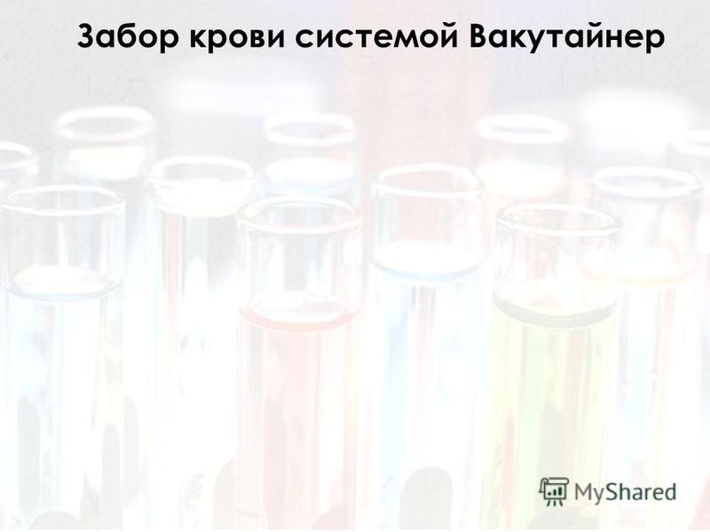 Забор крови системой Вакутайнер