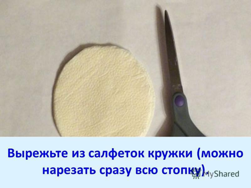 Вырежьте из салфеток кружки (можно нарезать сразу всю стопку).