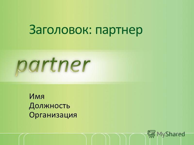 Заголовок: партнер Имя Должность Организация