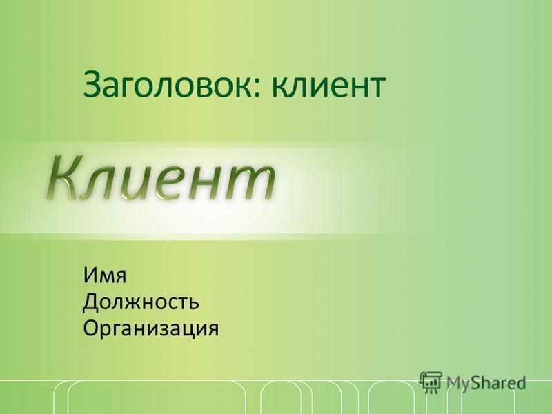 Заголовок: клиент Имя Должность Организация