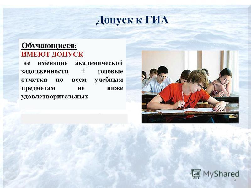 Допуск к ГИА 5 Обучающиеся : ИМЕЮТ ДОПУСК не имеющие академической задолженности + годовые отметки по всем учебным предметам не ниже удовлетворительных