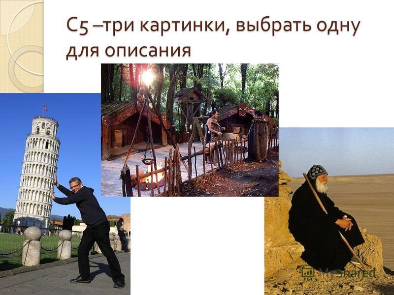 С 5 – три картинки, выбрать одну для описания