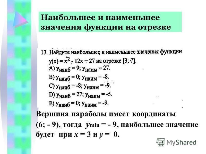 Вершина параболы имеет координаты (6; - 9), тогда у min = - 9, наибольшее значение будет при х = 3 и у = 0. Наибольшее и наименьшее значения функции на отрезке