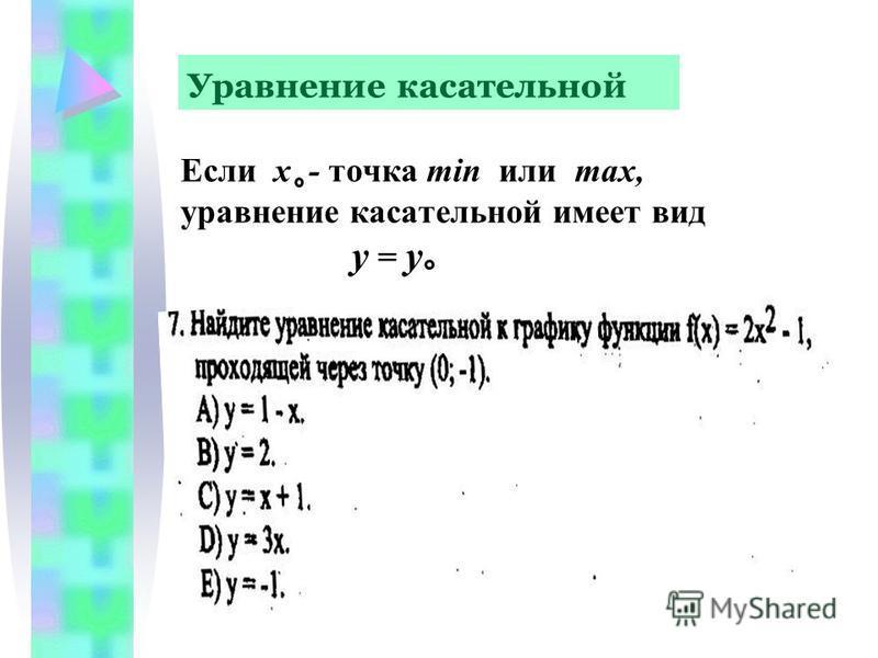 Если х - точка min или max, уравнение касательной имеет вид у = у Уравнение касательной