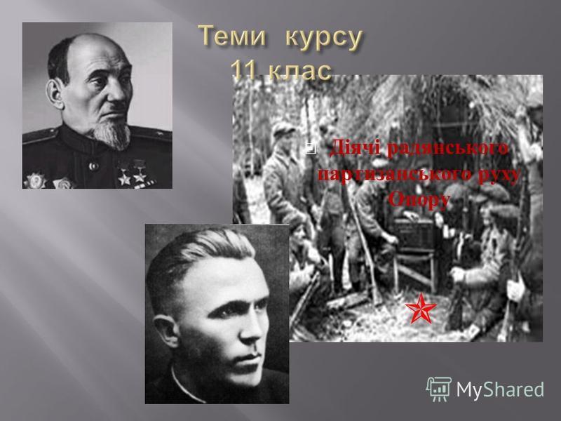 Діячі радянського партизанського руху Опору