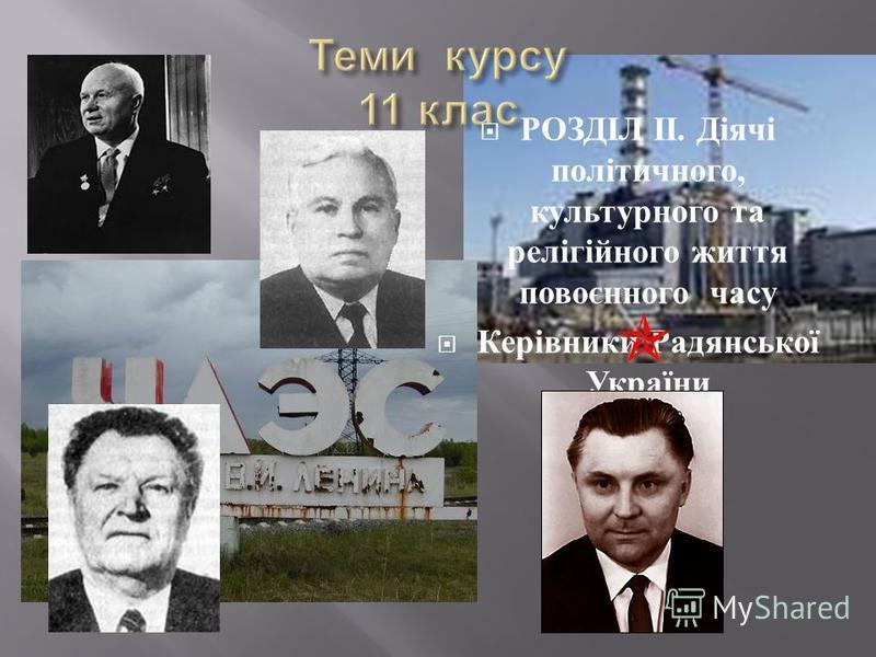 РОЗДІЛ ІІ. Діячі політичного, культурного та релігійного життя повоєнного часу Керівники Радянської України