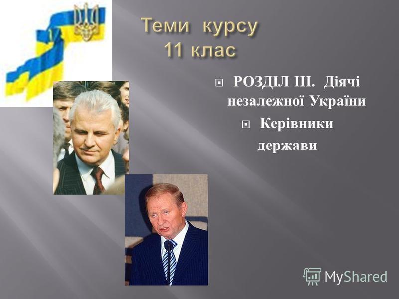 РОЗДІЛ III. Діячі незалежної України Керівники держави
