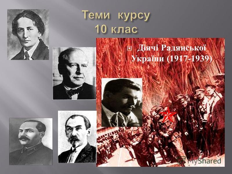 Діячі Радянської України (1917-1939)