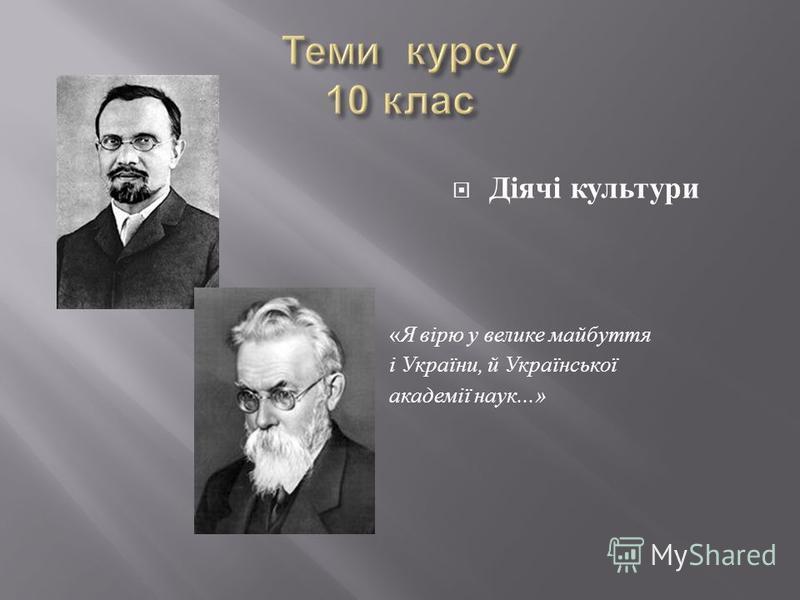 Діячі культури «Я вірю у велике майбуття і України, й Української академії наук...»
