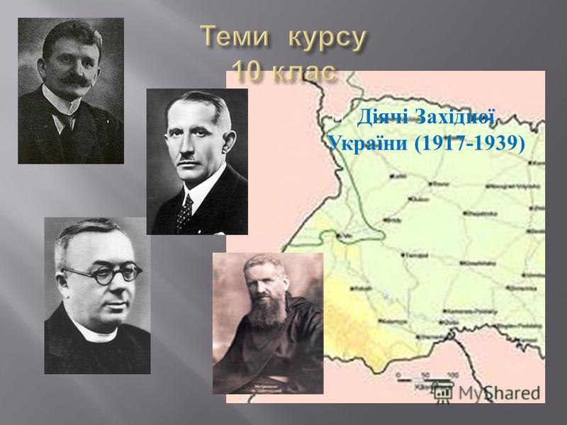 Діячі Західної України (1917-1939)