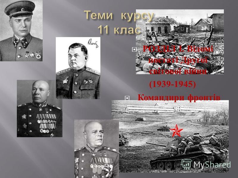 РОЗДІЛ І. Відомі постаті Другої світової війни (1939-1945) Командири фронтів