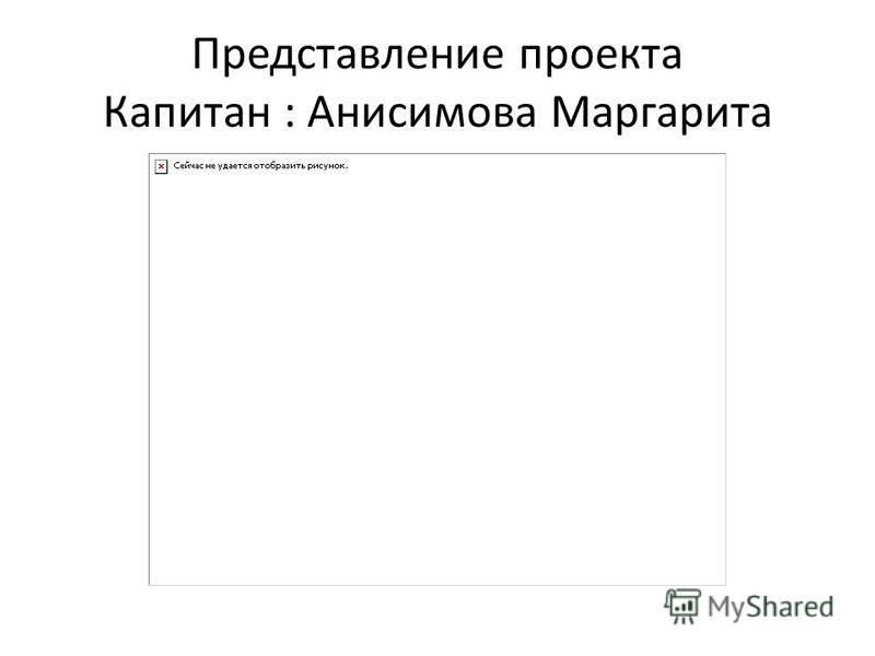 Представление проекта Капитан : Анисимова Маргарита