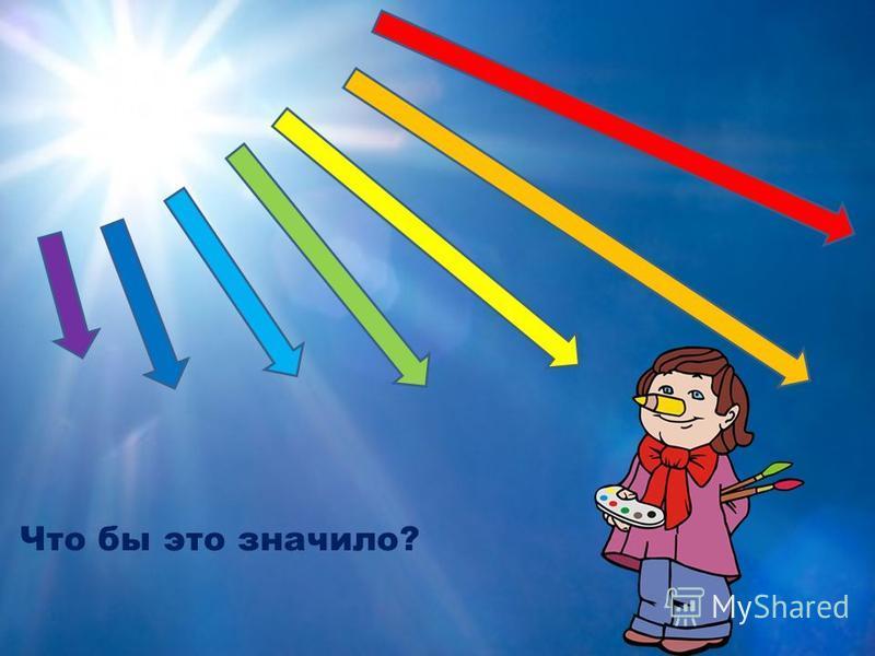FokinaLida.75@mail.ru Что бы это значило?