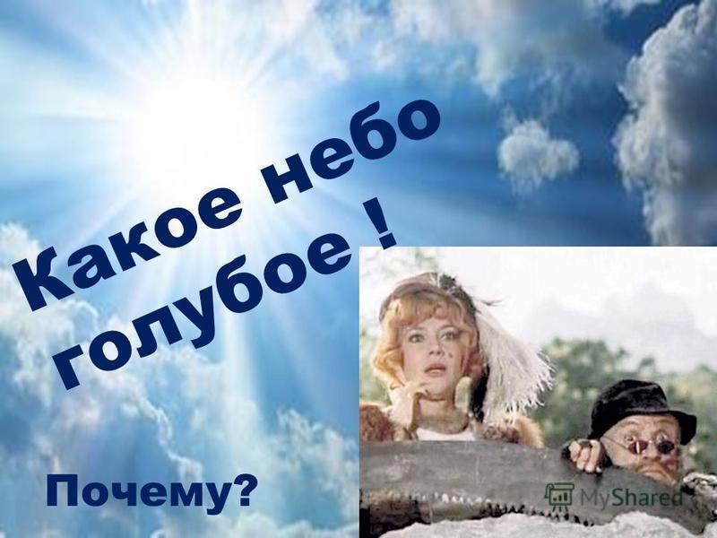 FokinaLida.75@mail.ru Какое небо голубое ! Почему?