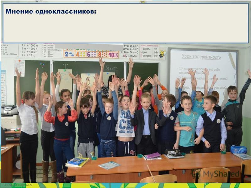 FokinaLida.75@mail.ru Мнение одноклассников: