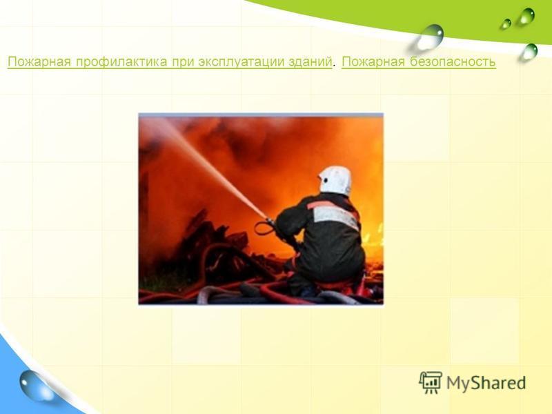Пожарная профилактика при эксплуатации зданий Пожарная профилактика при эксплуатации зданий. Пожарная безопасность Пожарная безопасность