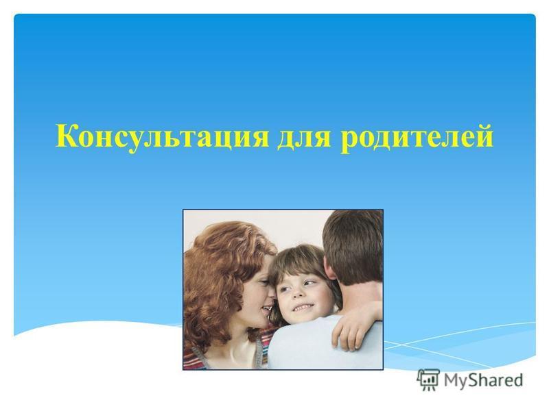Консультация для родителей