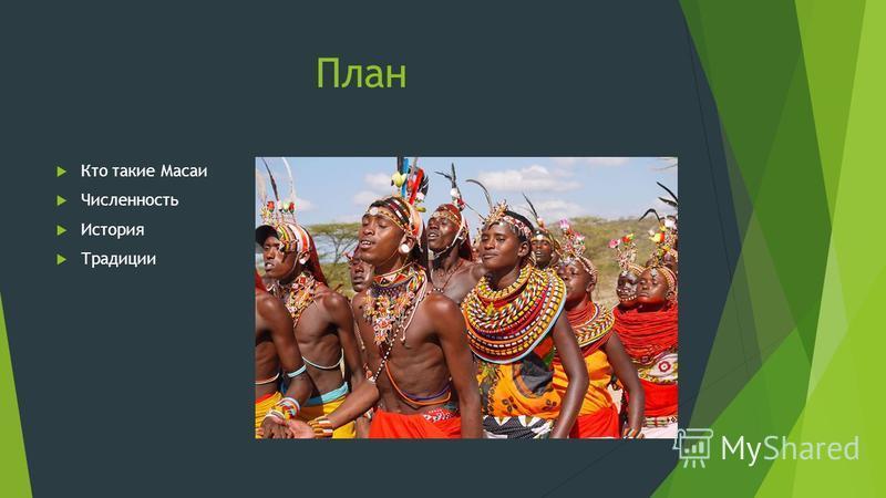 План Кто такие Масаи Численность История Традиции
