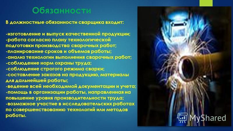 Необходимые профессиональные навыки и знания: знание электротехники, технологии плавления металлов; знание свойств газов, применяемых для анти окисления; знание методов и принципов действия используемых агрегатов и оборудования; знание инструкций по