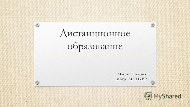 Дистанционное образование Максат Эраалиев 1 й курс МА ИУВР