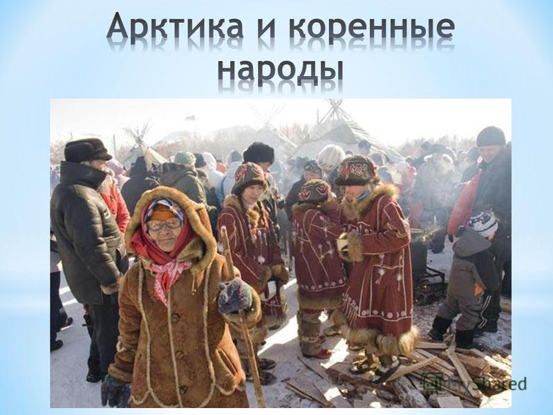 Первые жители, которые пришли на эту землю более 30 000 лет назад, так и остались здесь. По статистическим данным, коренные жители Арктики - это представители 17 разных народов. Данные социальные группы отличаются друг от друга индивидуальным родным