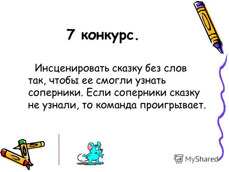 6 конкурс. Назвать сказки, в которых главные герои