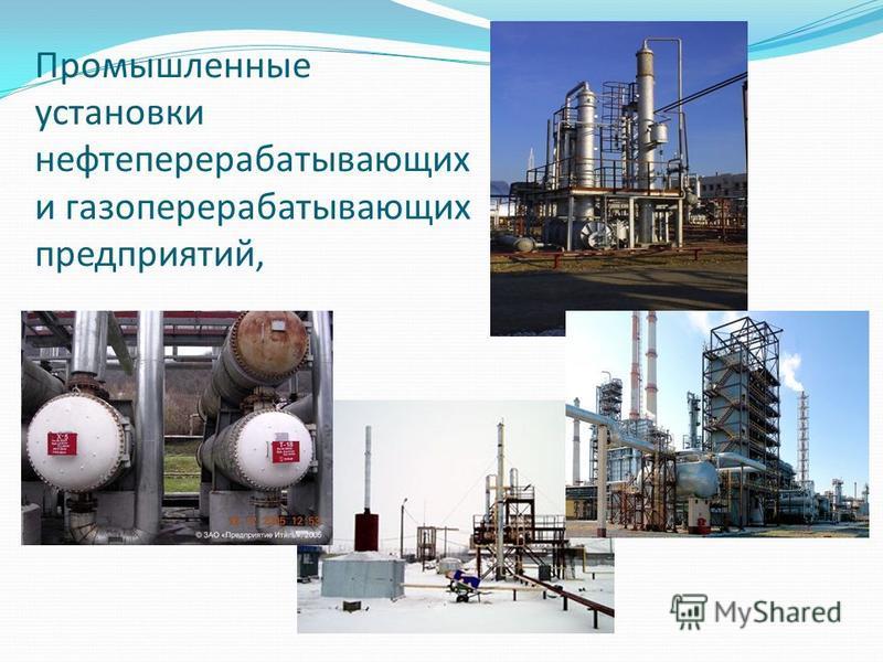Промышленные установки нефтеперерабатывающих и газоперерабатывающих предприятий,