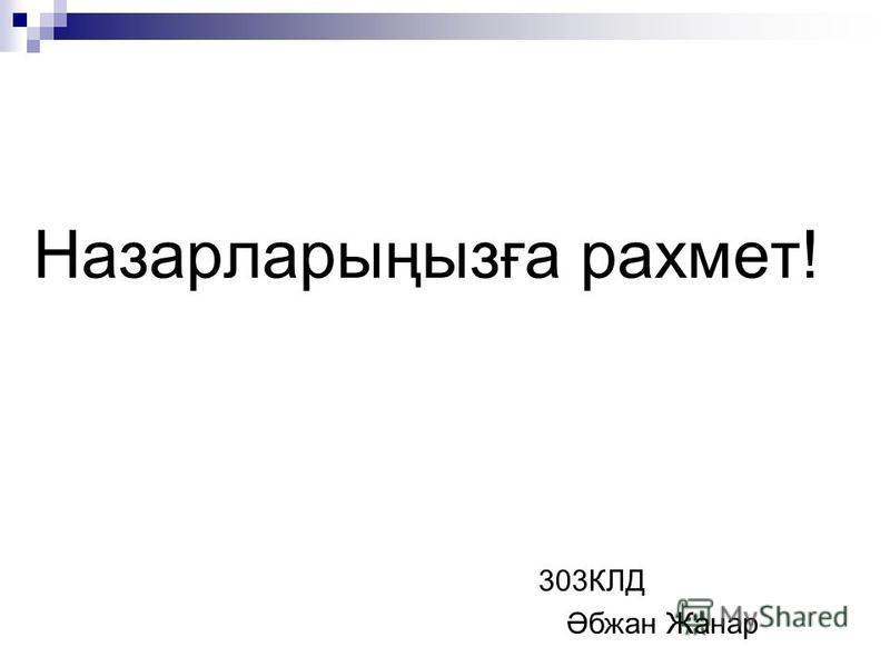 Назарларыңызға рахмет! 303КЛД Әбжан Жанар