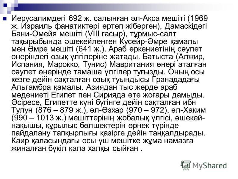 Иерусалимдегі 692 ж. салынған әл-Ақса мешіті (1969 ж. Израиль фанатиктері өртеп жіберген), Дамаскідегі Бани-Омейя мешіті (VIII ғасыр), тұрмыс-салт тақырыбында әшекейленген Кусейр-Әмре қамалы мен Әмре мешіті (641 ж.). Араб өркениетінің сәулет өнерінде