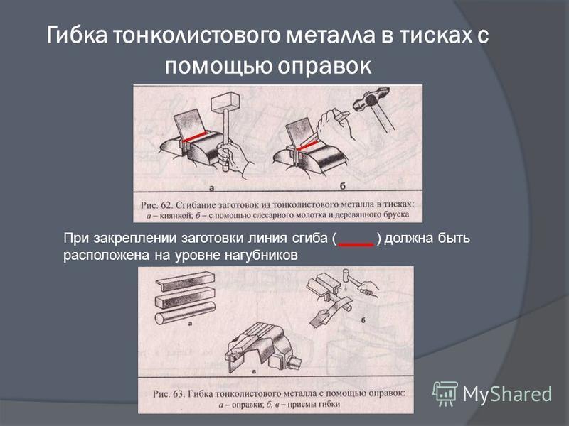 Гибка тонколистового металла в тисках с помощью оправок При закреплении заготовки линия сгиба ( ) должна быть расположена на уровне загубников