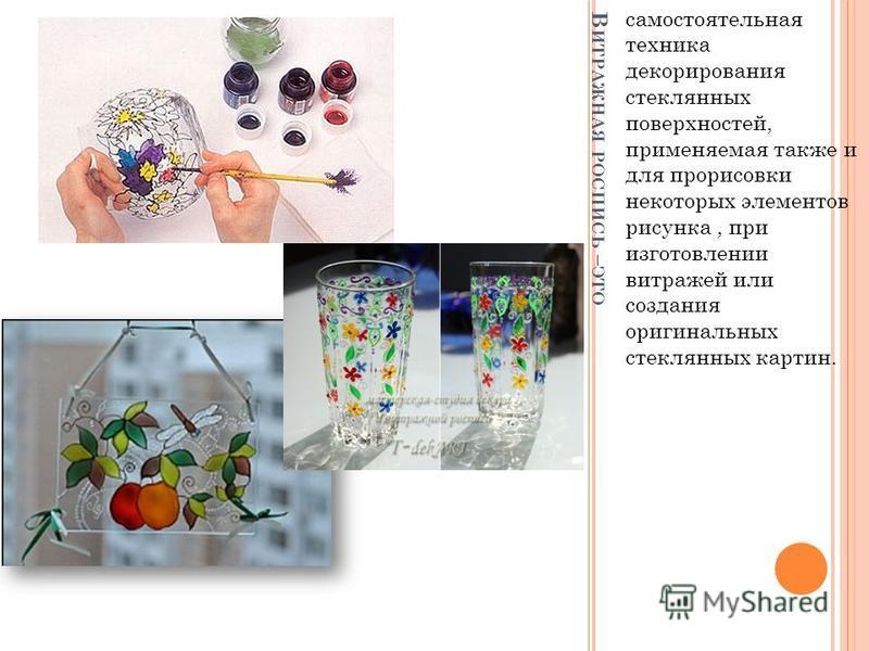 В ИТРАЖНАЯ РОСПИСЬ – ЭТО самостоятельная техника декорирования стеклянных поверхностей, применяемая также и для прорисовки некоторых элементов рисунка, при изготовлении витражей или создания оригинальных стеклянных картин.