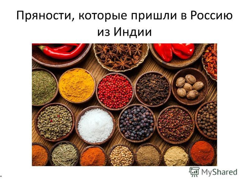 Пряности, которые пришли в Россию из Индии