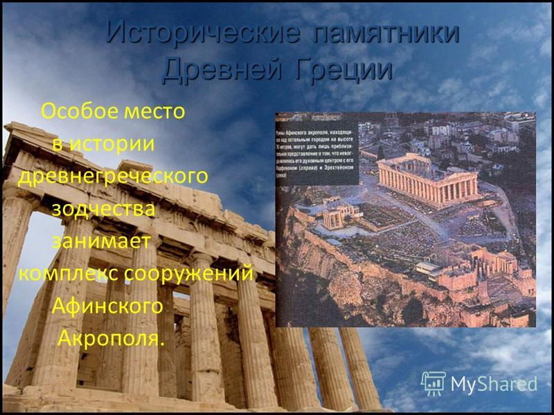Особое место в истории древнегреческого зодчества занимает комплекс сооружений Афинского Акрополя. Исторические памятники Древней Греции Исторические памятники Древней Греции