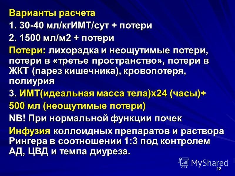12 Варианты расчета 1. 30-40 мл/кгИМТ/сут + потери 2. 1500 мл/м 2 + потери Потери: лихорадка и неощутимые потери, потери в «третье пространство», потери в ЖКТ (парез кишечника), кровопотеря, полиурия 3. ИМТ(идеальная масса тела)х 24 (часы)+ 500 мл (н