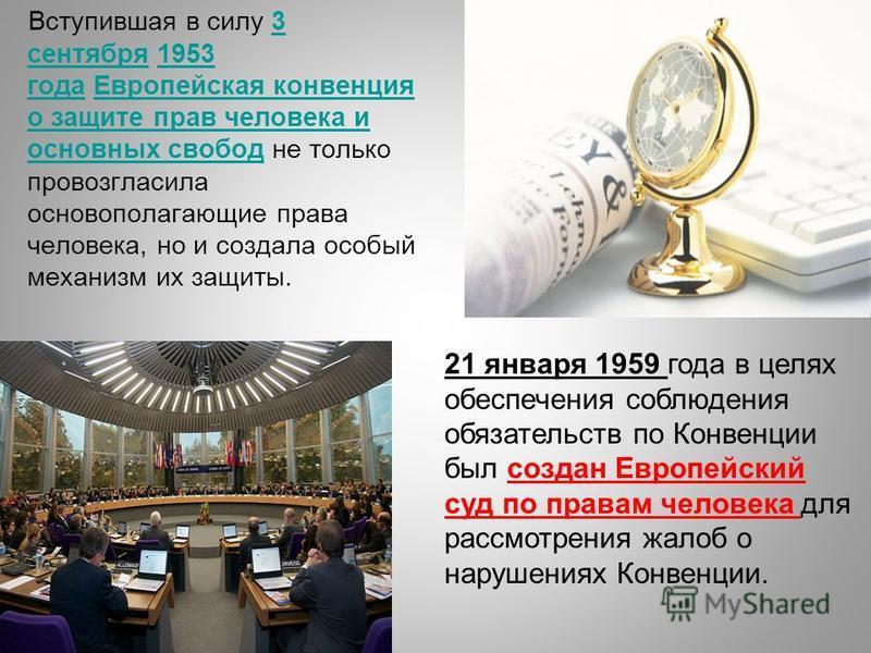Вступившая в силу 3 сентября 1953 года Европейская конвенция о защите прав человека и основных свобод не только провозгласила основополагающие права человека, но и создала особый механизм их защиты.3 сентября 1953 года Европейская конвенция о защите