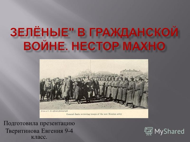 Подготовила презентацию Тверитинова Евгения 9-4 класс.