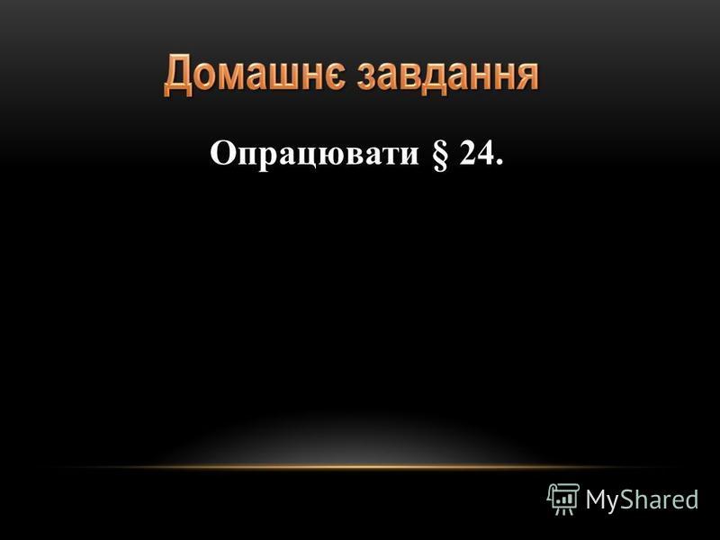 Опрацювати § 24.